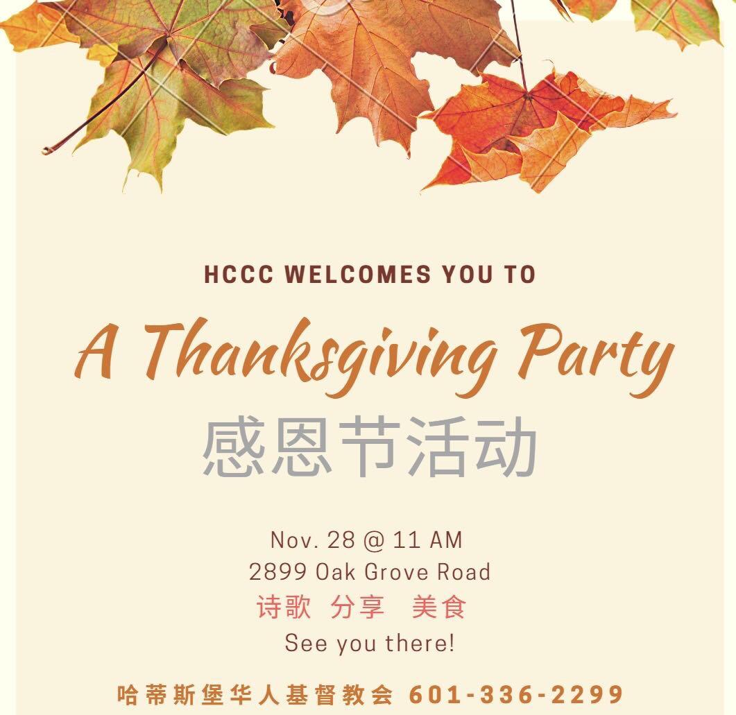 欢迎大家来参加感恩节活动!