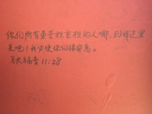铁柱上的经文 Jinhai's writing